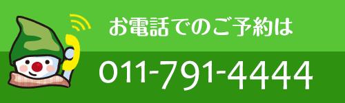 電話での予約
