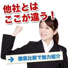 他社とはここが違う!